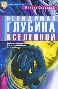 Невидимая глубина Вселенной. Квантово-мистическая картина мира. Структура реальности. Путь человека  #1