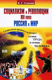 Социализм и революции XXI века. Россия и мир #1