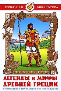 Легенды и мифы Древней Греции #1