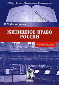 Жилищное право России #1