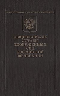 Общевоинские уставы Вооруженных сил Российской Федерации: Устав внутренней службы, дисциплинарный Устав, #1