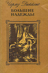 Большие надежды   Диккенс Чарльз Джон Хаффем #1