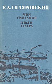 Мои скитания. Люди театра | Гиляровский Владимир Алексеевич  #1