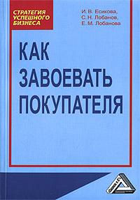 Как завоевать покупателя | Есикова Ирина Владимировна, Лобанов Сергей Николаевич  #1