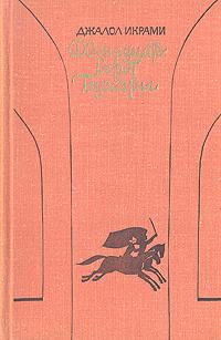 Двенадцать ворот Бухары. В трех книгах. Книги 2. Двенадцать ворот Бухары. Книга 3. Поверженный   Бать #1