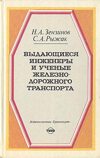 Выдающиеся инженеры и ученые железнодорожного транспорта   Зензинов Николай Александрович, Рыжак Самуил #1