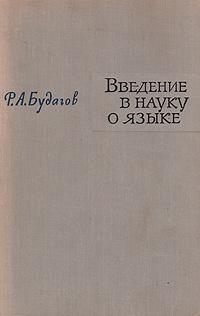 Введение в науку о языке | Будагов Рубен Александрович #1