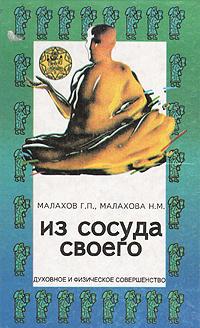 Из сосуда своего   Малахов Геннадий Петрович #1
