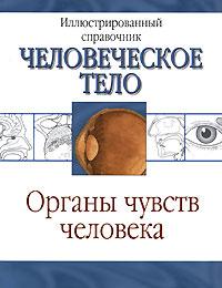 Органы чувств человека | Карпенко Т. Н. #1