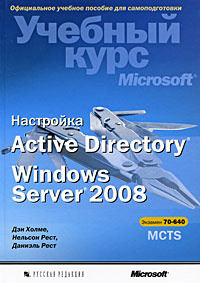 Настройка Active Directory. Windows Server 2008 (+ CD-ROM) #1