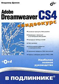 Adobe Dreamweaver CS4 (+ CD-ROM) #1