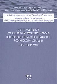Из практики Морской арбитражной комиссии при Торгово-промышленной палате Российской Федерации. 1987-2005 #1