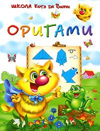Оригами   Смородкина Оксана Генриховна #1
