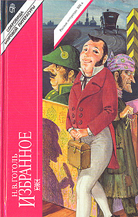 Н. В. Гоголь. Избранное в двух томах. Том 2   Гоголь Николай Васильевич  #1