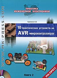 10 практических устройств на AVR-микроконтроллерах. Книга 2 (+ CD-ROM)  #1