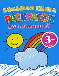 Большая книга раскрасок для малышей #1