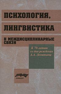 Психология, лингвистика и междисциплинарные связи | Леонтьев Дмитрий Алексеевич  #1