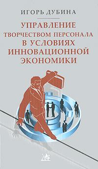 Управление творчеством персонала в условиях инновационной экономики  #1