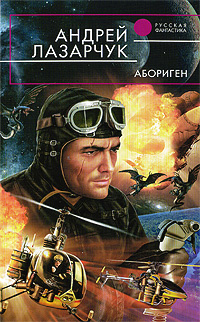Абориген   Лазарчук Андрей Геннадьевич #1