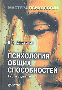 Психология общих способностей | Дружинин Владимир Николаевич  #1