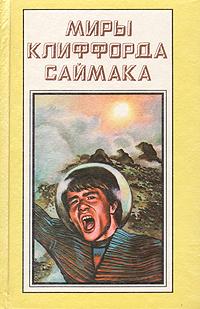 Миры Клиффорда Саймака. Книга 11. Выбор богов. Зловещий кратер Тихо. Рассказы   Саймак Клиффорд Дональд #1
