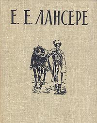 Е. Е. Лансере | Подобедова Ольга Ильинична #1