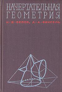 Начертательная геометрия | Белов Н. В., Виксель А. А. #1