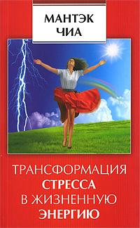 Трансформация стресса в жизненную энергию #1