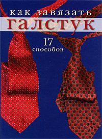 Как завязать галстук. 17 способов #1
