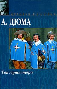 Три мушкетера   Дюма Александр #1