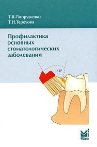Профилактика основных стоматологических заболеваний #1
