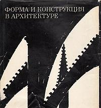 Форма и конструкция в архитектуре | Бартенев Игорь Александрович  #1