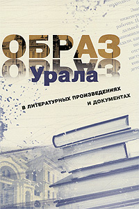 Образ Урала в литературных произведениях и документах #1