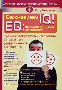 """Важнее, чем IQ! EQ: эмоциональный интеллект. Тренинг """"секретного интеллекта"""", который дает эффективность #1"""