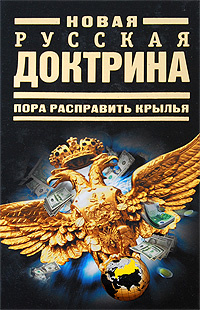 Новая русская доктрина. Пора расправить крылья #1