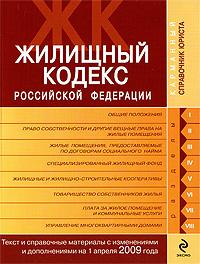 Жилищный кодекс Российской Федерации на 1 апреля 2009 #1