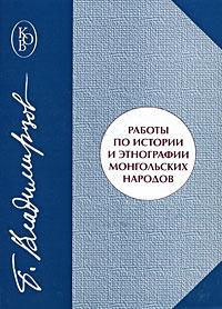 Работы по истории и этнографии монгольских народов #1
