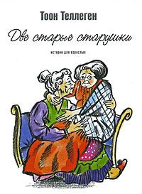Две старые старушки #1