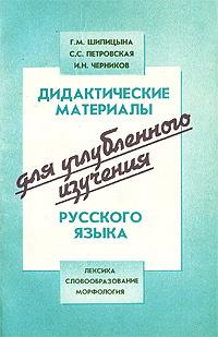 Дидактические материалы для углубленного изучения русского языка. Лексика. Словообразование. Морфология #1