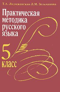 Практическая методика русского языка. 5 класс #1