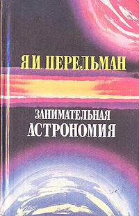 Занимательная астрономия. Занимательная геометрия | Перельман Яков Исидорович  #1