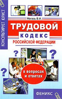 Трудовой кодекс Российской Федерации в вопросах и ответах  #1