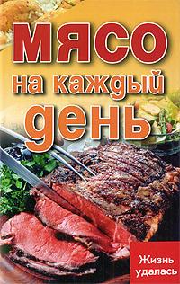 Мясо на каждый день #1
