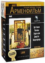 """Лучшие фильмы студии """"Арменфильм"""". Выпуск 1 (5 DVD) #1"""