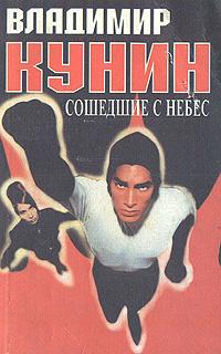 Сошедшие с небес | Кунин Владимир Владимирович #1