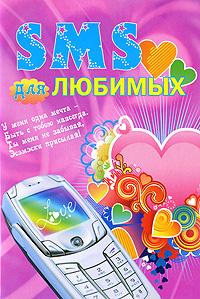 SMS для любимых #1