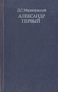 Александр Первый | Мережковский Дмитрий Сергеевич #1
