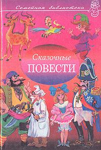 Сказочные повести   Фадеева Маргарита Андреевна, Смирнов Анатолий Иванович  #1