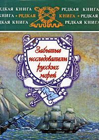 Забытые исследователи русских морей #1