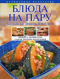 Блюда на пару. Большая энциклопедия #1
